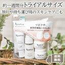 【新商品】Resetica(リセチカ)リペアミニセット トライアルサイズ トラベル ツボクサ シカケア 敏感肌の方にも