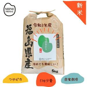 【新米】つきあかり 玄米 5kg (1袋) 令和3年産 お米 福島 JGAP FGAP取得 認証農場 5キロ 贈り物 つやつや