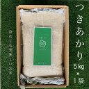【送料無料】〈無洗米〉つきあかり5kg(1袋)★おうち時間生活応援企画★