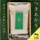 〈無洗米〉【送料無料】つきあかり5kg(1袋)★おうち時間生活応援企画★