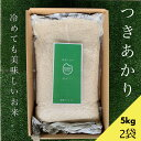 〈無洗米〉【送料無料】つきあかり5kg(2袋)★おうち時間生活応援企画★