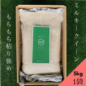 〈無洗米〉【送料無料】ミルキークイーン5kg(1袋)★おうち時間生活応援企画★