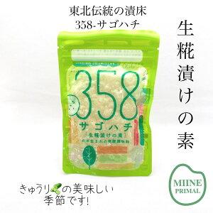 〈無添加〉【358-サゴハチ】100g×1袋★お米の発酵調味料