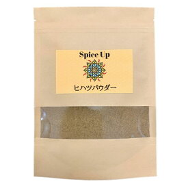 【300円OFFクーポン配布中!】ヒハツパウダー100g (スリランカ産)Spice Up