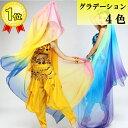 選べる4色 グラデーション シフォンベール 大判 ベリーダンス アラビアン アクセサリー 衣装 レッスン ベール オリエ…
