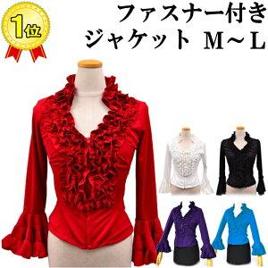 ダンス衣装 ファスナーつきジャケット トップス M-Lサイズ 大きいサイズ フラメンコ衣装 トップス フラメンコ 衣装 社交ダンス 競技ダンス コーラス衣装 ステージ衣装 ダンス衣装 ラテン ボ