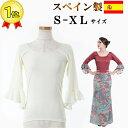 フラメンコ トップス スペイン製 S-XLサイズ 七分袖 ダンス衣装 フラメンコ衣装 社交ダンス ラテンダンス ポールダン…