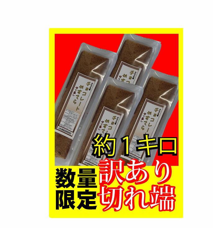 いつものチョコカステラとちょっと違う!オリジナルチョコカステラ切り落としたっぷり1キロ!【切れ端 1kg】【1,000円】賞味期限06/30〜07/11