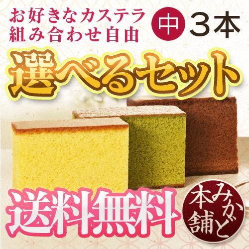 期間限定ギフト☆ 長崎カステラ詰合せ0.75号3本セット!セットの包装紙は赤・白2色から。※1本ずつ個別包装あり