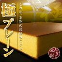 これが、本物の長崎カステラ… 0.75号【10切れ】【みかど本舗】 極プレーン -KIWAMI-