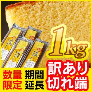 【訳あり】長崎カステラ切れ端1キロ 賞味期限R2/2/4【1,000円】