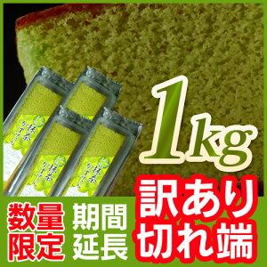 【訳あり】抹茶カステラ切れ端1キロ 賞味期限R3/5/2〜5/5【1,080円】