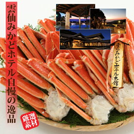 【ズワイガニ2kg 送料無料】ずわい蟹