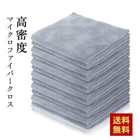 【楽天スーパーSALE 63%OFF 3月4日20時〜3月11日01時59分まで】マイクロファイバークロス ふきん 掃除タオル 雑巾 ぞうきん30×30cm、12枚セット