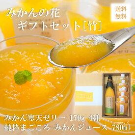 みかんの花 ギフトセット 「竹」 純粋まごころみかんジュース+寒天ゼリー5本入り 送料無料