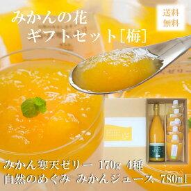 みかんの花 ギフトセット 「梅」 自然のめぐみみかんジュース+寒天ゼリー5本入り 送料無料
