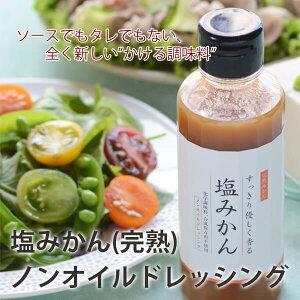 新発売 塩みかん(完熟)ノンオイルドレッシング 容量:190g 農薬不使用 愛媛みかん使用