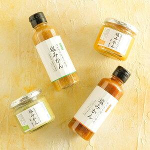 塩みかん ドレッシング 4種おまとめセット ギフトセット 愛媛の新しい調味料