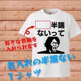d632012d96 オリジナル 大迫半端ないって 名入れTシャツ プレゼント 面白 ふざけTシャツ 雑貨