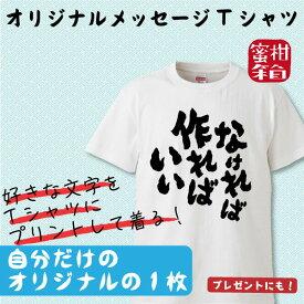 e6fd68d1585db オリジナル名入れメッセージTシャツ ギフト プレゼント 面白 ふざけTシャツ おもしろ雑貨 パーティーグッズ