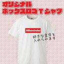 オリジナルボックスロゴ名入れTシャツ ギフト プレゼント 面白 ふざけTシャツ おもしろ雑貨 パーティーグッズ おもし…