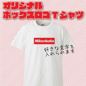 a6142ee3811ce オリジナルボックスロゴ名入れTシャツ ギフト プレゼント 面白 ふざけTシャツ おもしろ雑貨 パーティー