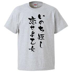 おもしろTシャツ いのち短し恋せよ乙女 ギフト プレゼント 面白 メンズ 半袖 無地 漢字 雑貨 名言 パロディ 文字