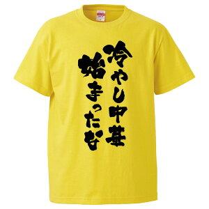 おもしろTシャツ 冷やし中華始まったな ギフト プレゼント 面白 メンズ 半袖 無地 漢字 雑貨 名言 パロディ 文字