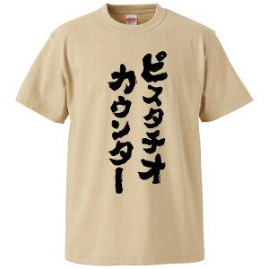 おもしろTシャツ ピスタチオカウンター ギフト プレゼント 面白 メンズ 半袖 無地 漢字 雑貨 名言 パロディ 文字