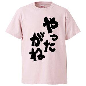 おもしろtシャツ みかん箱 やったがね 【ギフト プレゼント 面白いtシャツ メンズ 半袖 文字Tシャツ 漢字 雑貨 名言 パロディ おもしろ 全20色 サイズ S M L XL XXL】
