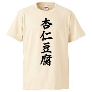 おもしろtシャツ みかん箱 杏仁豆腐 【ギフト プレゼント 面白いtシャツ メンズ 半袖 文字Tシャツ 漢字 雑貨 名言 パロディ おもしろ 全20色 サイズ S M L XL XXL】