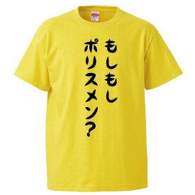 おもしろTシャツ もしもしポリスメン? ギフト プレゼント 面白 メンズ 半袖 無地 漢字 雑貨 名言 パロディ 文字