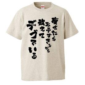 おもしろTシャツ 痩せたらモテすぎるから敢えてデブでいる ギフト プレゼント 面白 メンズ 半袖 無地 漢字 雑貨 名言 パロディ 文字