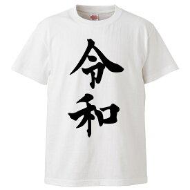 おもしろTシャツ 新元号 Tシャツ 令和 ギフト プレゼント 面白 メンズ 半袖 無地 漢字 雑貨 名言 パロディ 文字