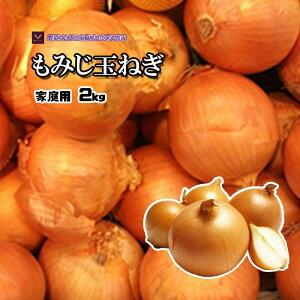 もみじ玉ねぎ たまねぎ タマネギ 玉葱 玉ねぎ 約2kg 愛媛県産 送料無料
