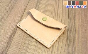 栃木レザー カードカバー真鍮ボタン(1枚用) オーダーメイド 刻印 本革 カードケース 記念日 誕生日 入社 ギフト 贈り物 レザー クラフト 免許証