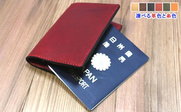 栃木レザー パスポートカバー オーダーメイド 刻印 記念日 誕生日 入社 ギフト 贈り物 レザー クラフト 旅行 旅券 パスポート B7