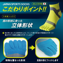 スポーツソックス5本指