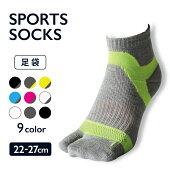スポーツソックス足袋