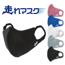 走れマスク|スポーツマスク 速乾 軽量 男女兼用マスク 夏マスク 繰り返し使える マスク ウォーキング フィットネス ジム用 日本製 通気性 呼吸がしやすい スポーツ 運動 ランニング ジョギング ウォーキング
