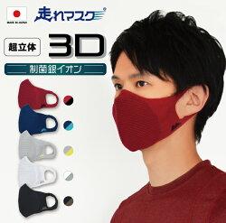 走れマスク超立体3D スポーツマスク立体3d速乾軽量男女兼用マスク夏マスク夏用マスク繰り返し使えるマスク苦しくないウォーキングマスクフィットネスジム日本製通気性スポーツ運動ランニングジョギングウォーキングメッシュマスク