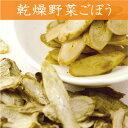 乾燥野菜ごぼう(50g)3個セット【便利野菜/国産100%/無添加】【05P29Jul16】
