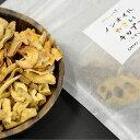 【国産野菜100% /ノンフライスナック】ノンオイルやさいチップス 30g×5袋入り(油を一滴も使わないノンフライ野菜チ…