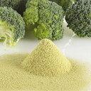 国産野菜パウダー ブロッコリーパウダー 100g入。加熱せずに食べれる野菜パウダー。【アレルゲンフリー・国産100%・殺…