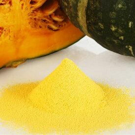 国産野菜パウダー かぼちゃパウダー 45g入。加熱せずに食べれる野菜パウダー。ハロウィンで人気【アレルゲンフリー・国産100%・殺菌済・無添加・無着色・メーカー直売・野菜粉末】
