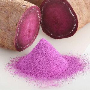 国産野菜パウダー 紫芋パウダー 60g 入。加熱せずに食べれる野菜パウダー。ハロウィンで人気【アレルゲンフリー・国産100%・殺菌済・無添加・無着色・メーカー直売・野菜粉末】