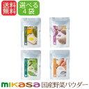 【国産野菜100%使用 野菜粉末】野菜パウダーセット お好きな4種を選べます【メール便限定送料無料】¥2,000円