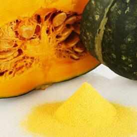 国産野菜パウダー かぼちゃパウダー 100g入。加熱せずに食べれる野菜パウダー。ハロウィンで人気【アレルゲンフリー・国産100%・殺菌済・無添加・無着色・メーカー直売・野菜粉末】