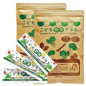 メール便送料無料。 子供の野菜不足に食物繊維やミネラルを簡単にサポート。国産野菜パウダーを使った、こども野菜プラス 1ヶ月分(60包)