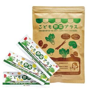 メール便送料無料 子供の野菜不足に食物繊維やミネラルを簡単にサポート。国産野菜パウダーを使った、こども野菜プラス 15日分(30包)